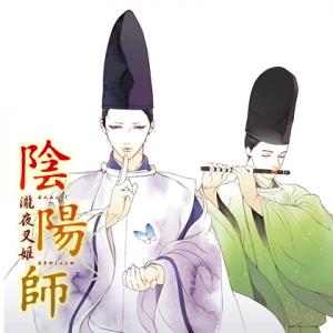 漫画「陰陽師~瀧夜叉姫~」夢枕獏・作 睦月ムンク・著