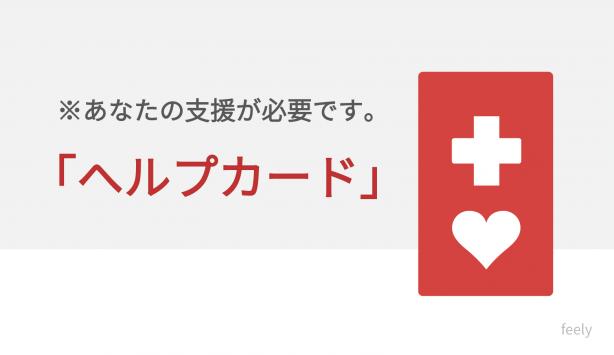 指定難病の方がつける「ヘルプマーク」とは?東京都内以外でも入手可能?