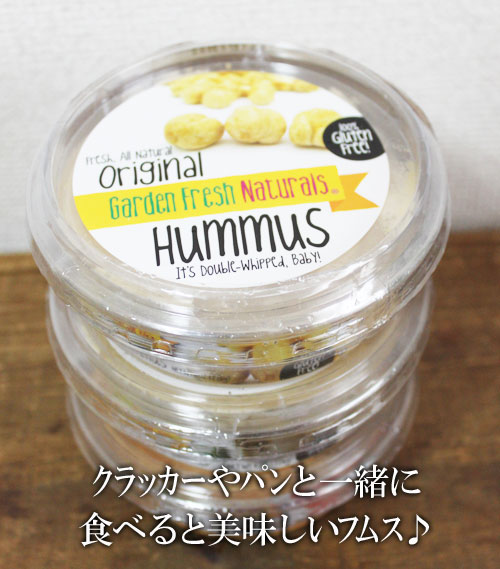 出典:http://item.rakuten.co.jp/whiteleaf/costco2-hummus/