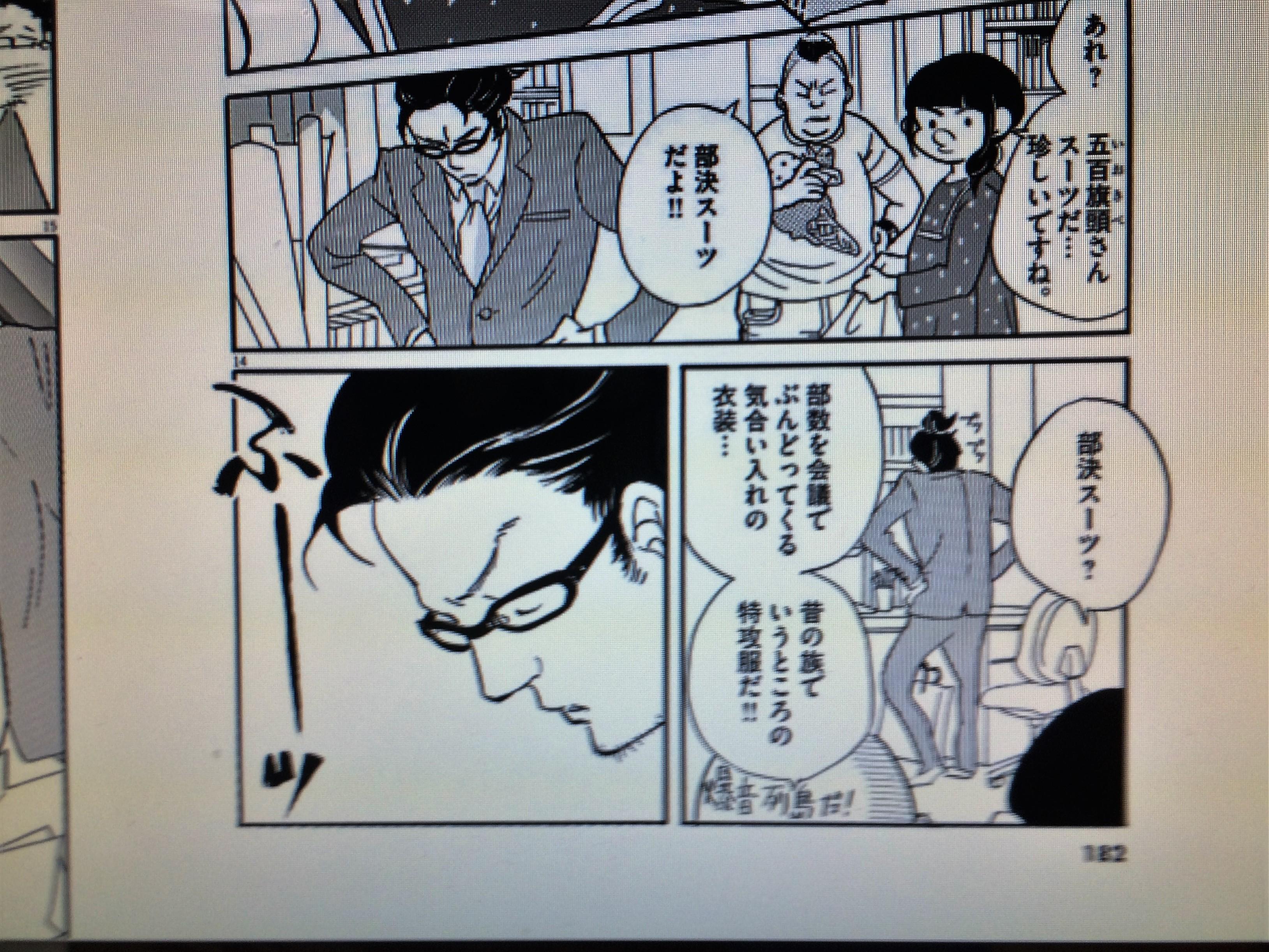 出典:小学館『重版出来!』 著・松田奈緒子