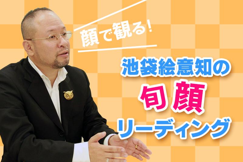 顔相鑑定士・池袋絵意知とは?TBSやらせ暴露!?