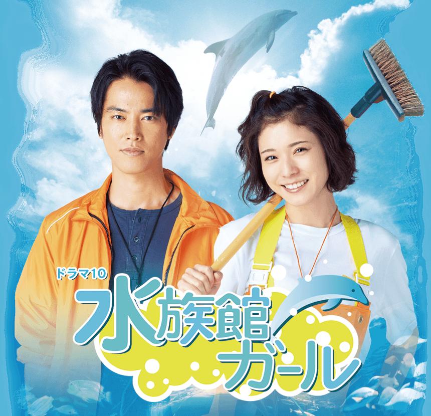 出典:http://www.nhk.or.jp/drama10/suizokukan/