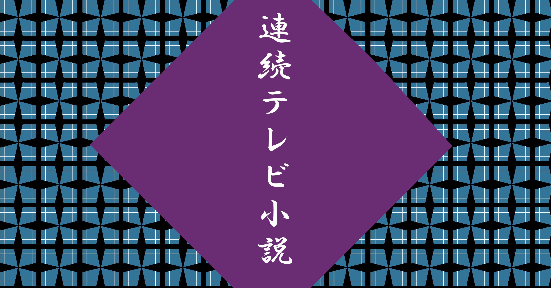 NHK朝ドラ、主役が女性の理由!男性主役の過去作品は?