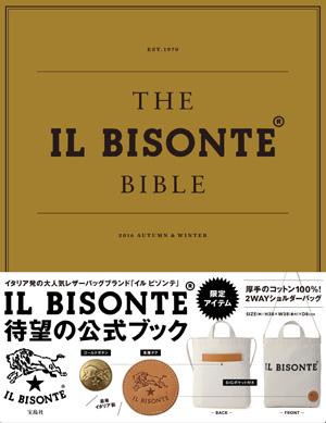 出典:http://tkj.jp/campaign/ilbisonte2016/