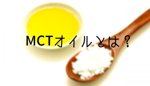 MCTオイルとは?ダイエット効果と適正摂取量!ただ飲むだけじゃ痩せない理由